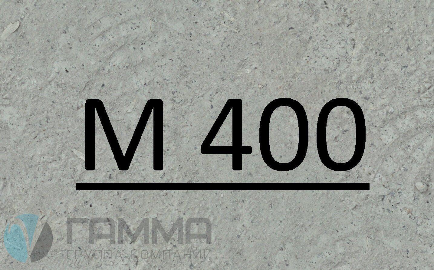Бетон м400 купить екатеринбург купить коронка по бетону 68 мм цена