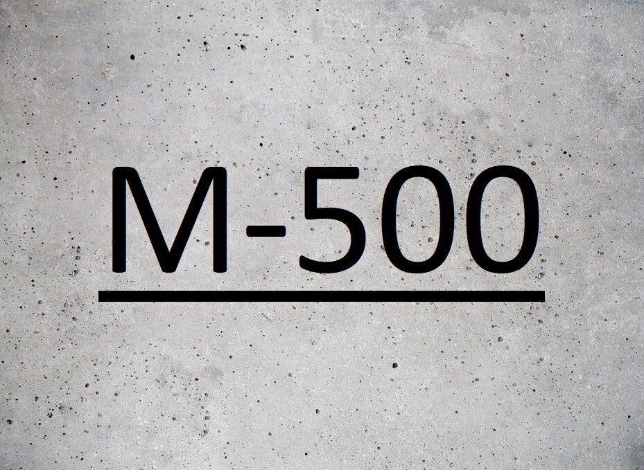 Цена бетона м500 раствор готовый кладочный цементный марки 50 цена екатеринбург