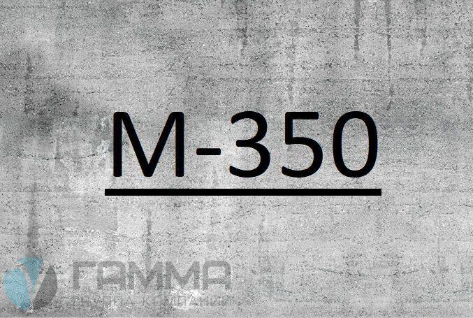 Купить бетон м350 екатеринбург что лучше плиточный клей или цементного раствора